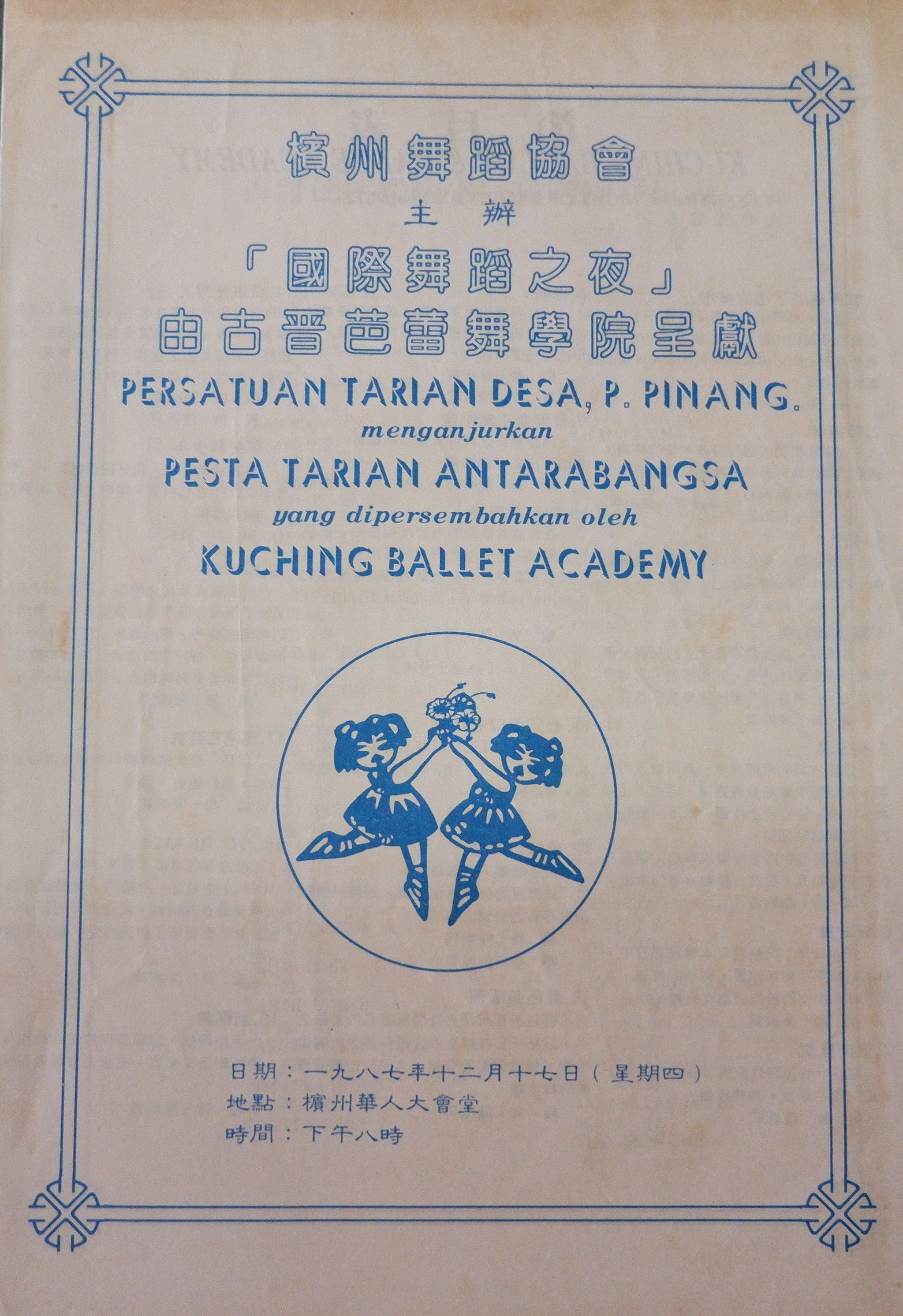 1987 Pesta Tarian Antarabangsa Cover