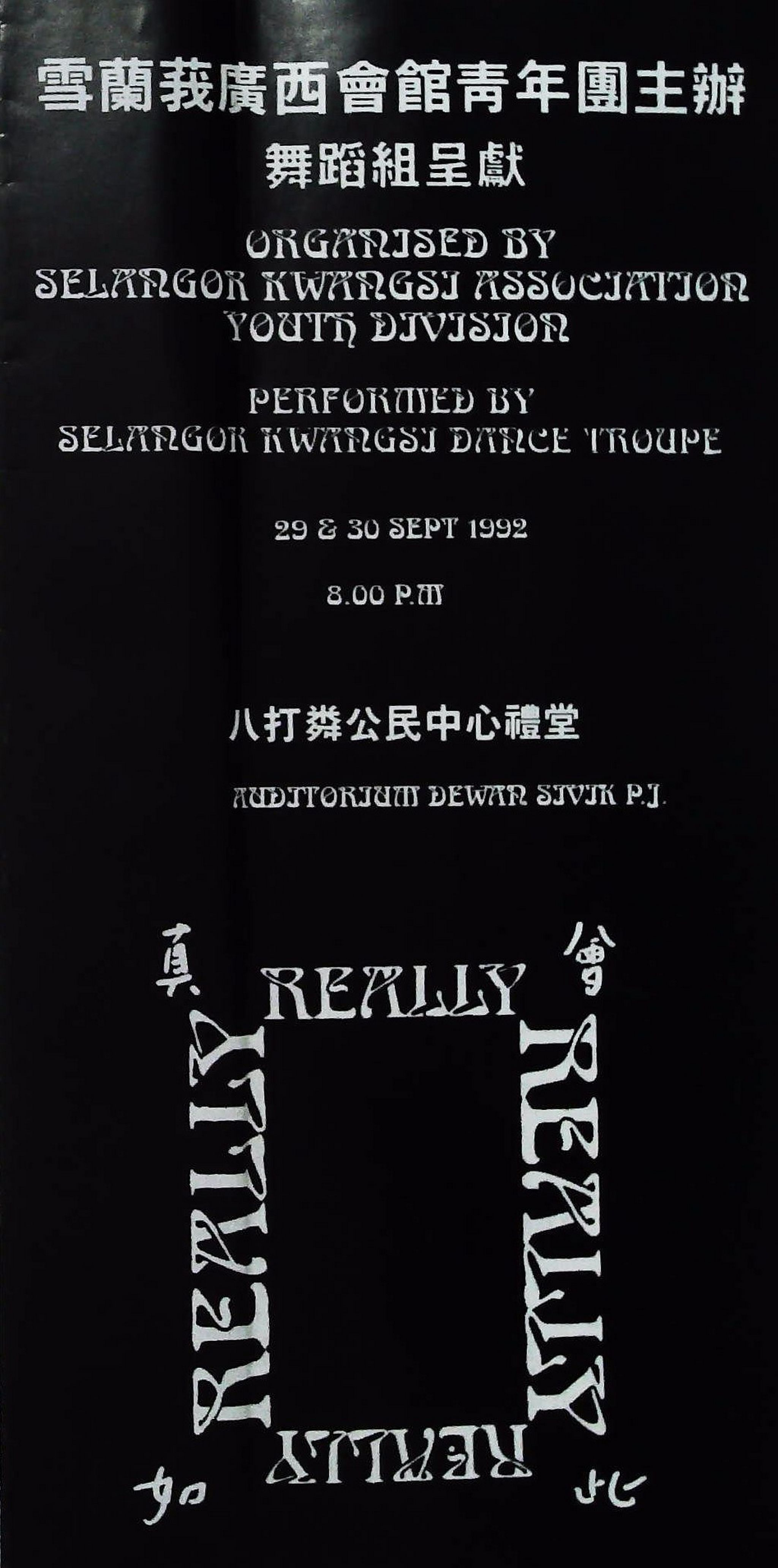 1992 Reall Dance Show Cover
