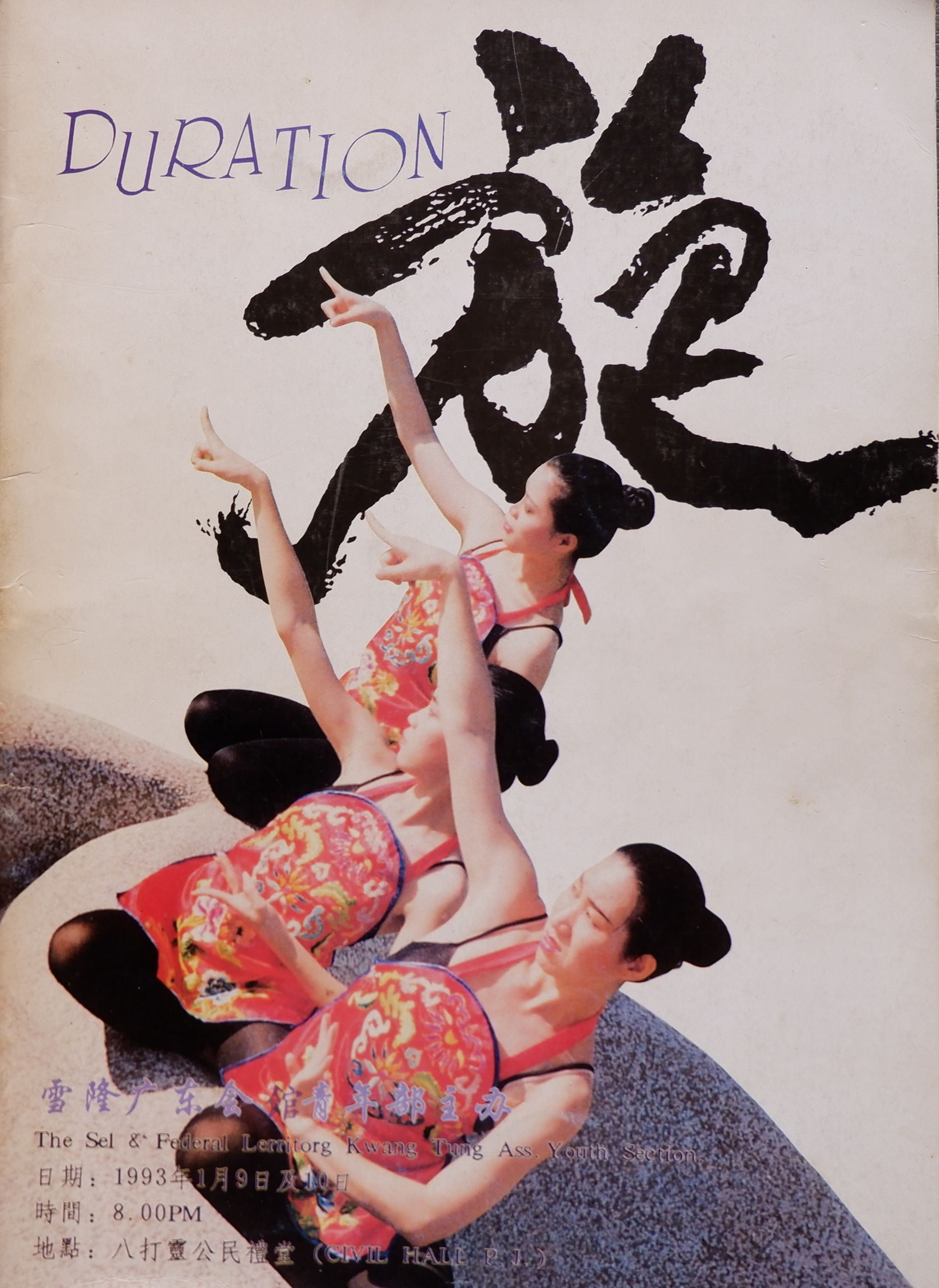1993 Duration Dance Show Cover