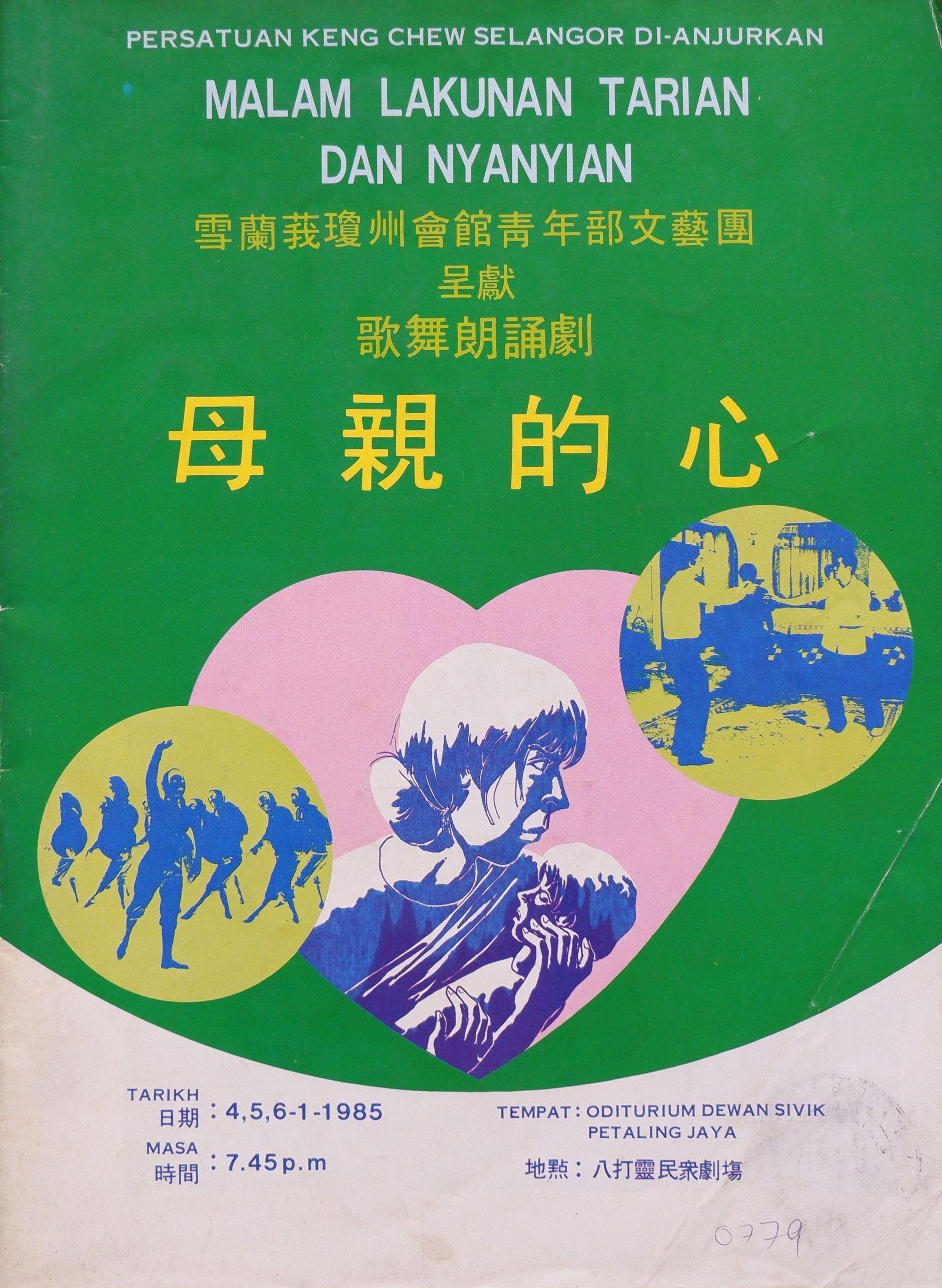 1985 Malam Lakonan Tarian Dan Nyayian Cover