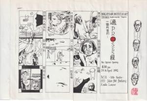 1990 Proses Flyer