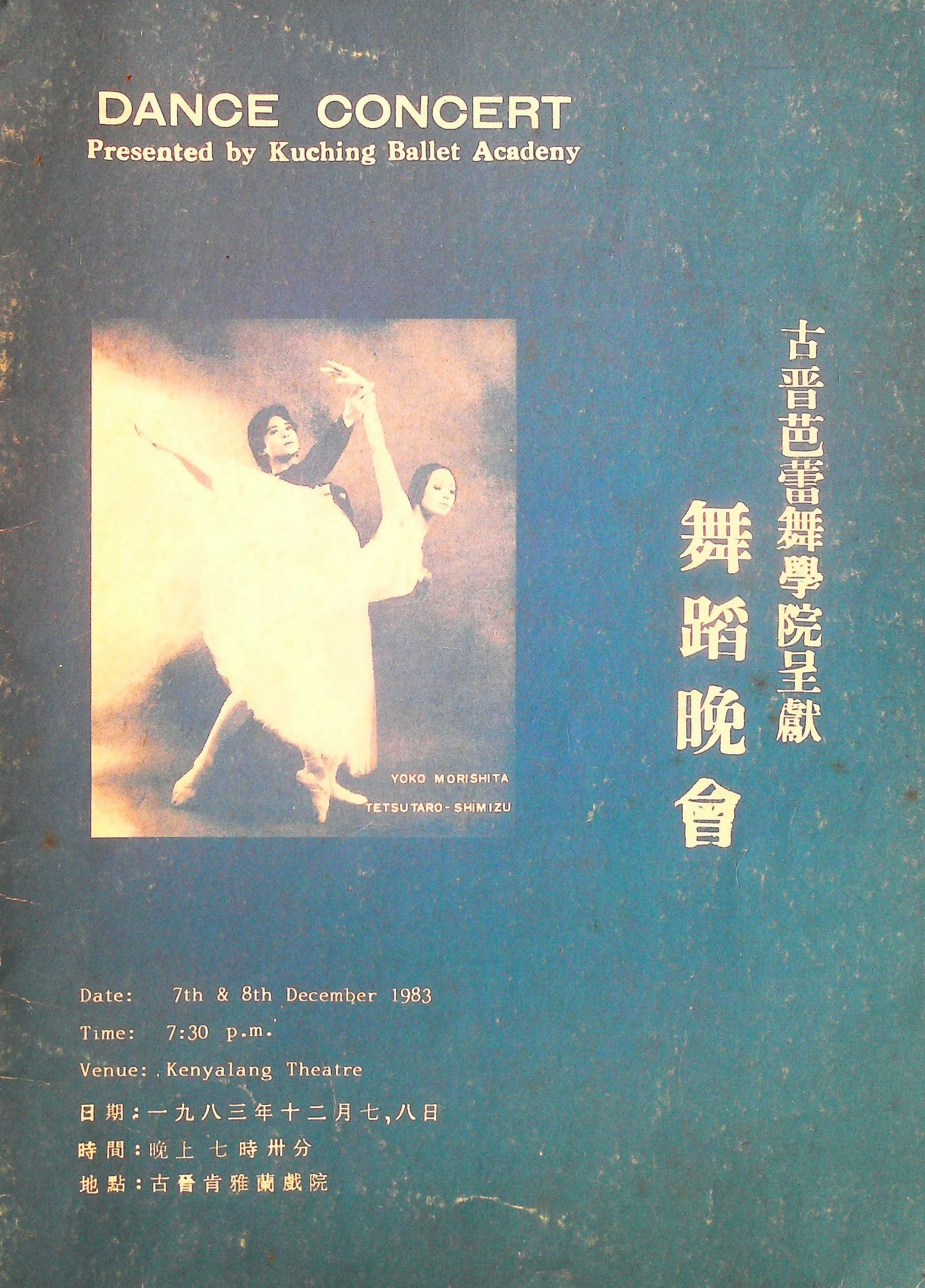 1983 Dance Concert Cover