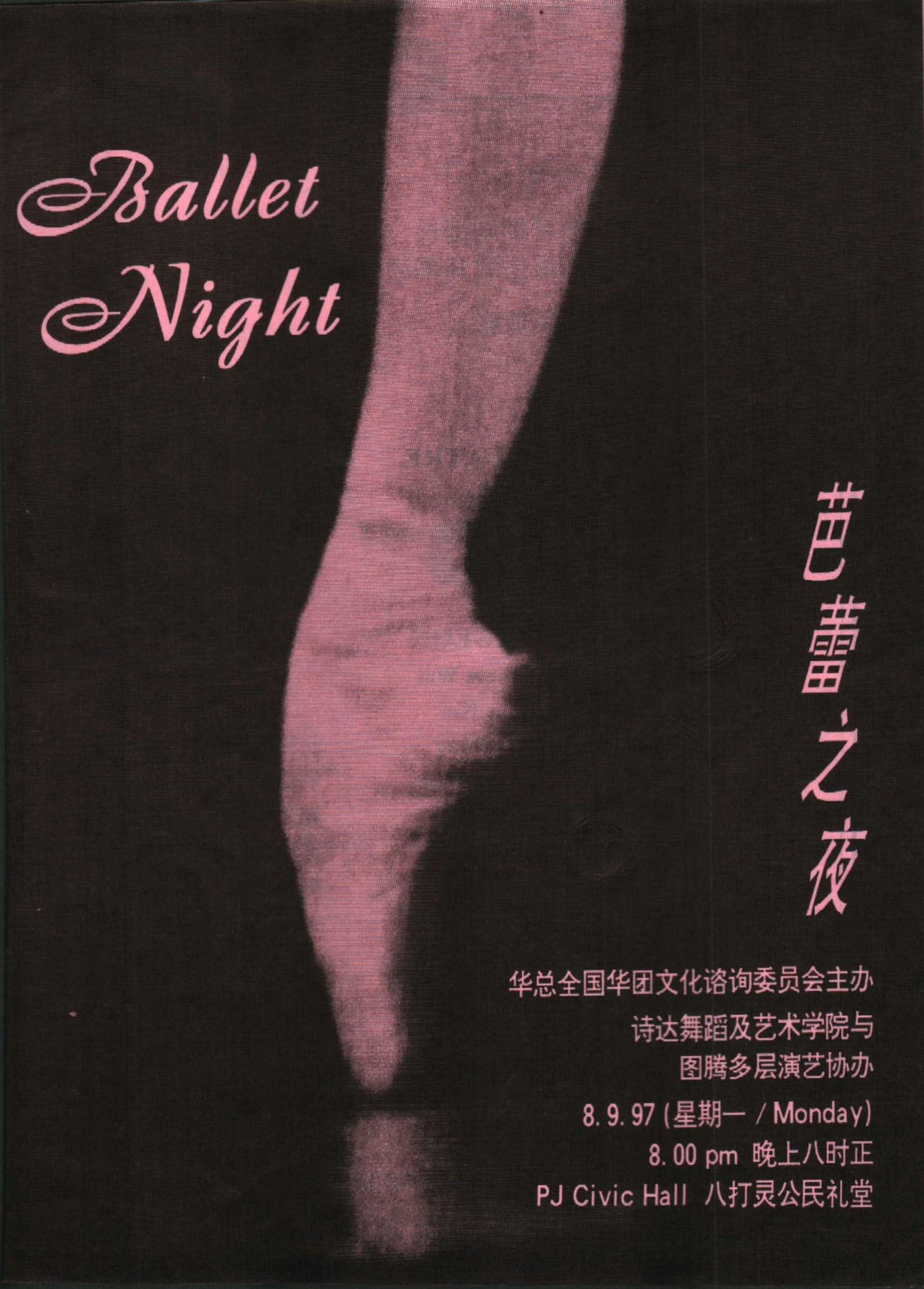 1997 Ballet Night Cover