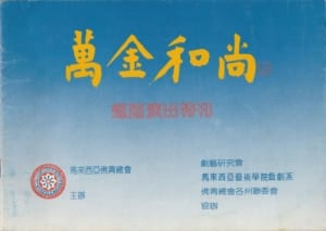 1990 Wan Jin Monk Program Cover