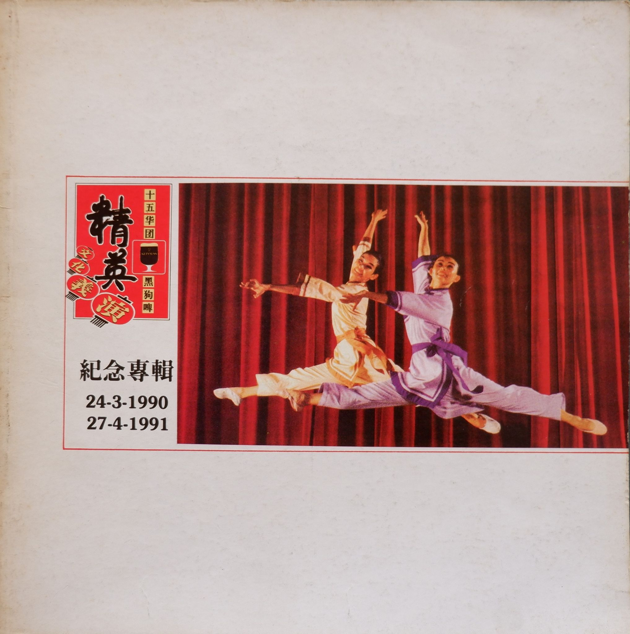 1990 Jing Ying Cultural Charity Performance Cover
