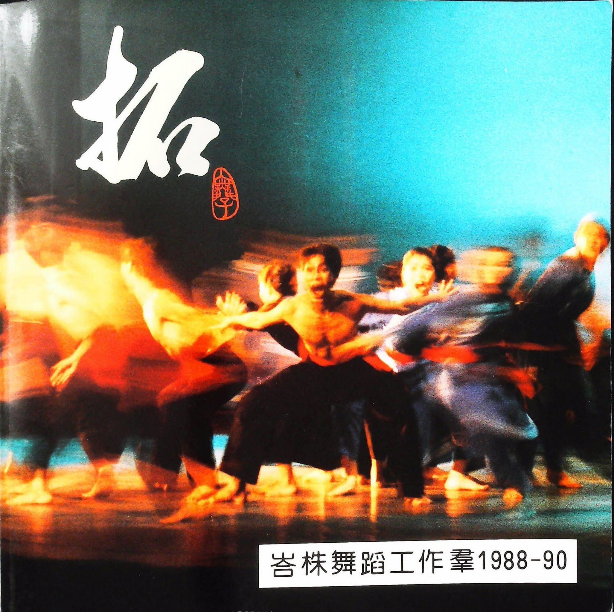 1990 Tuo Wu Zi Cover