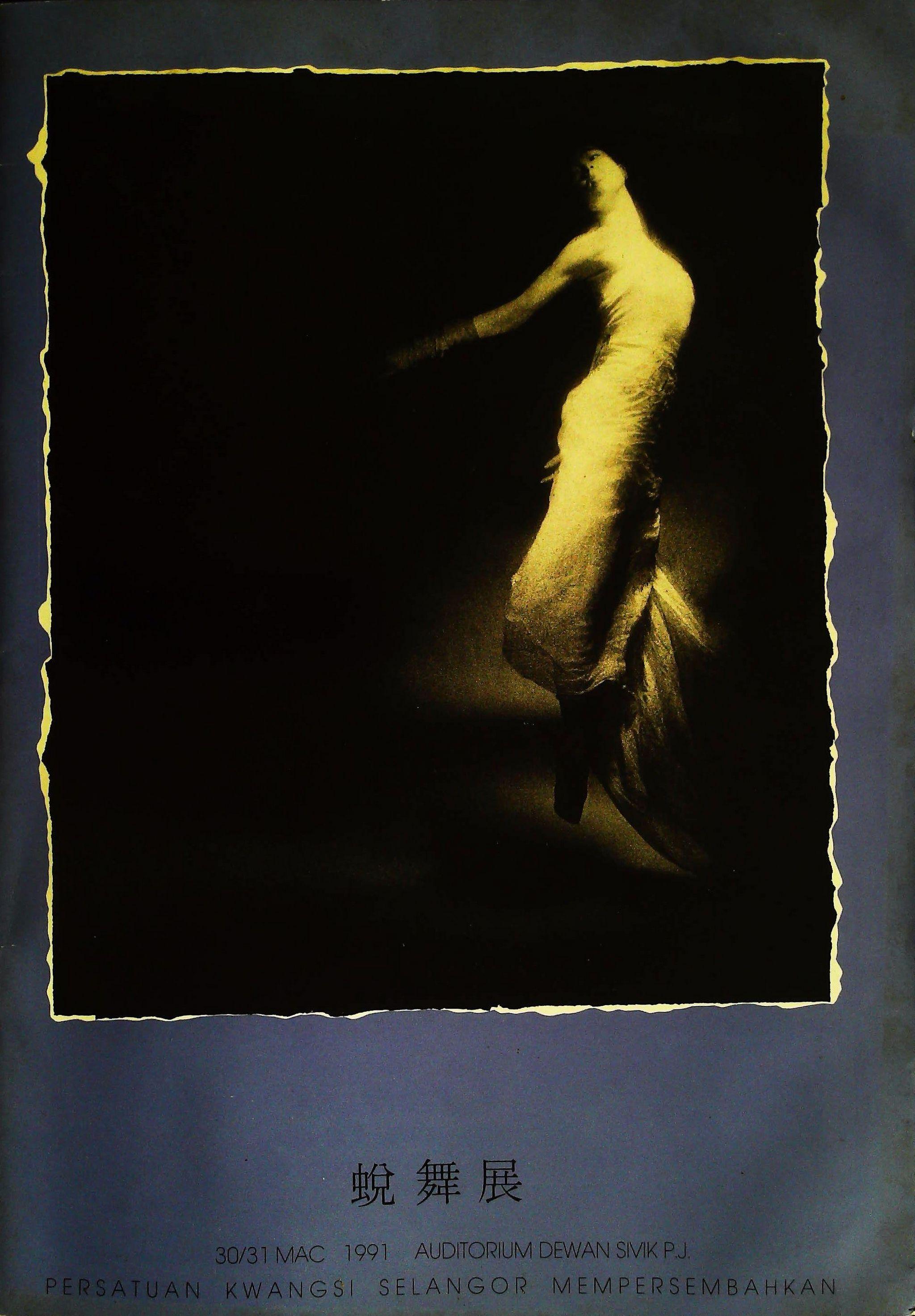 1991 Tui Dance Show Cover