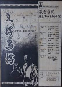 1991 Ca Qiang Du Qiang Poster