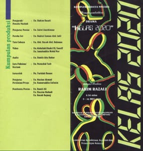 1992, Kelas 2020: Programme Outer Sheet