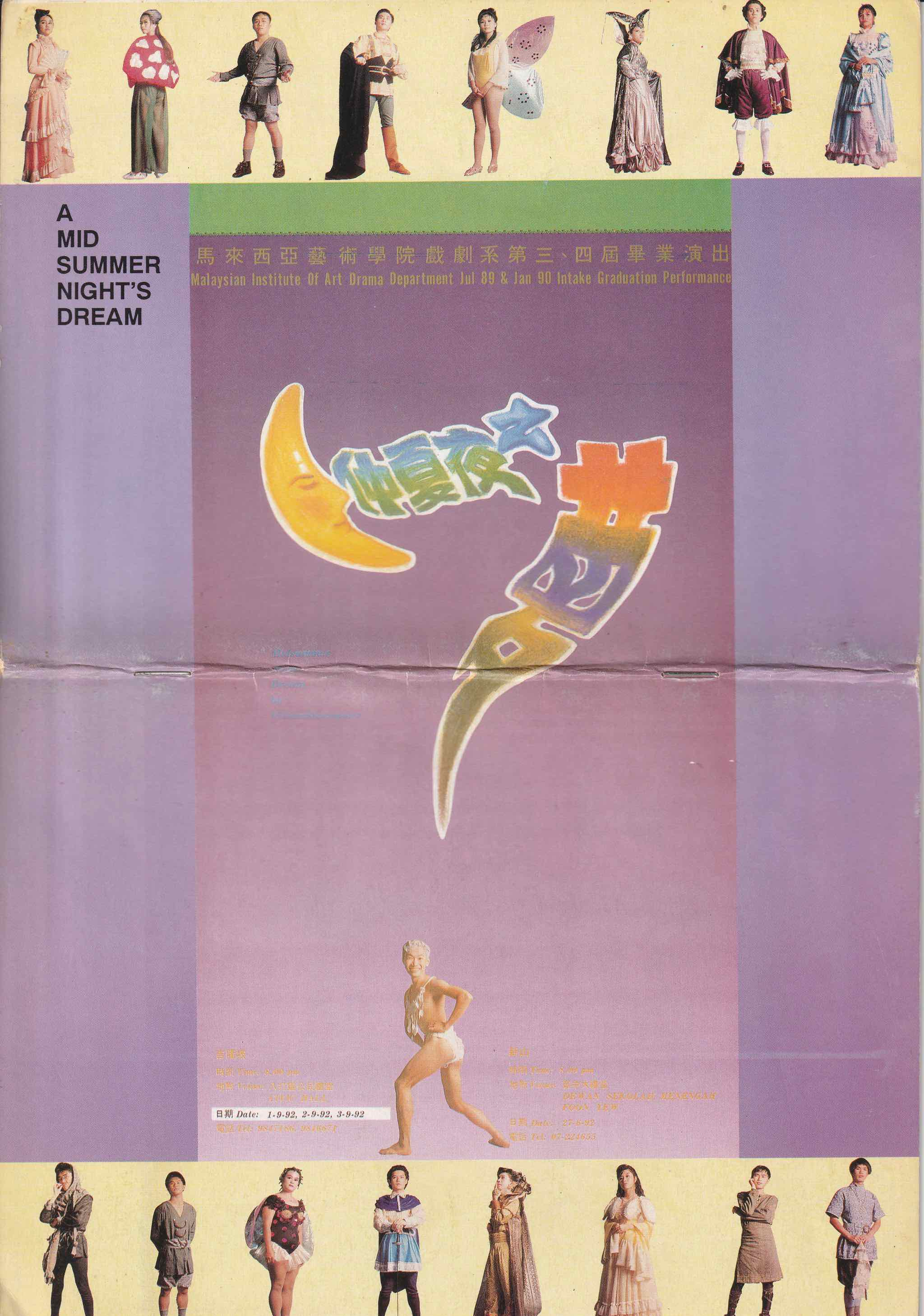 1992 A Mid Summer Night's Dream Program Cover