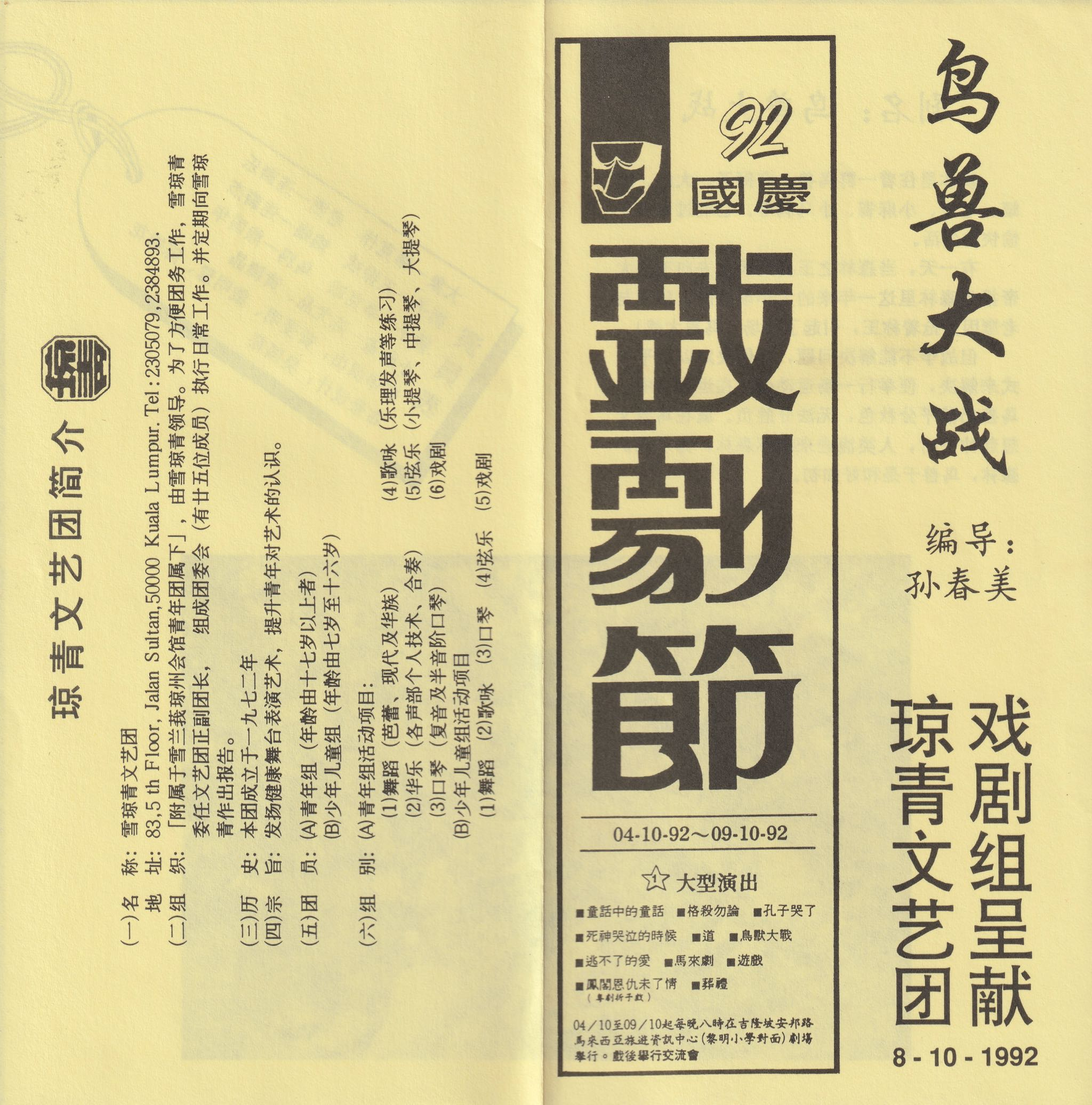 1992 Battle In The Jungle Flyer 01
