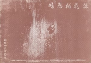 1992 Secret Love In Peach Blossom Land Program Cover