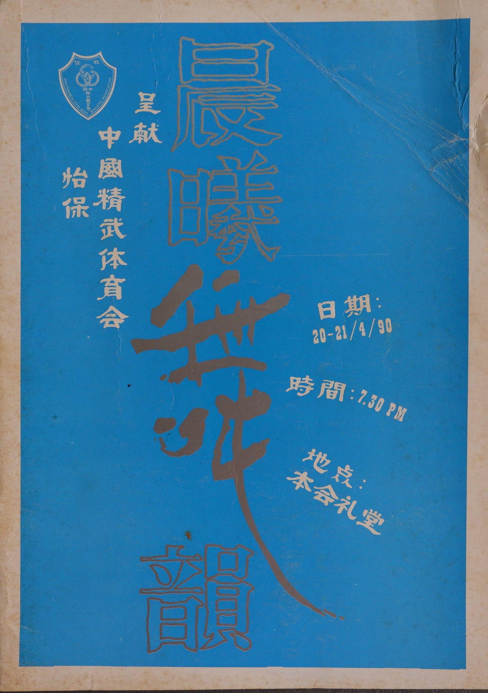 1990 Chen Xi Wu Yun Cover
