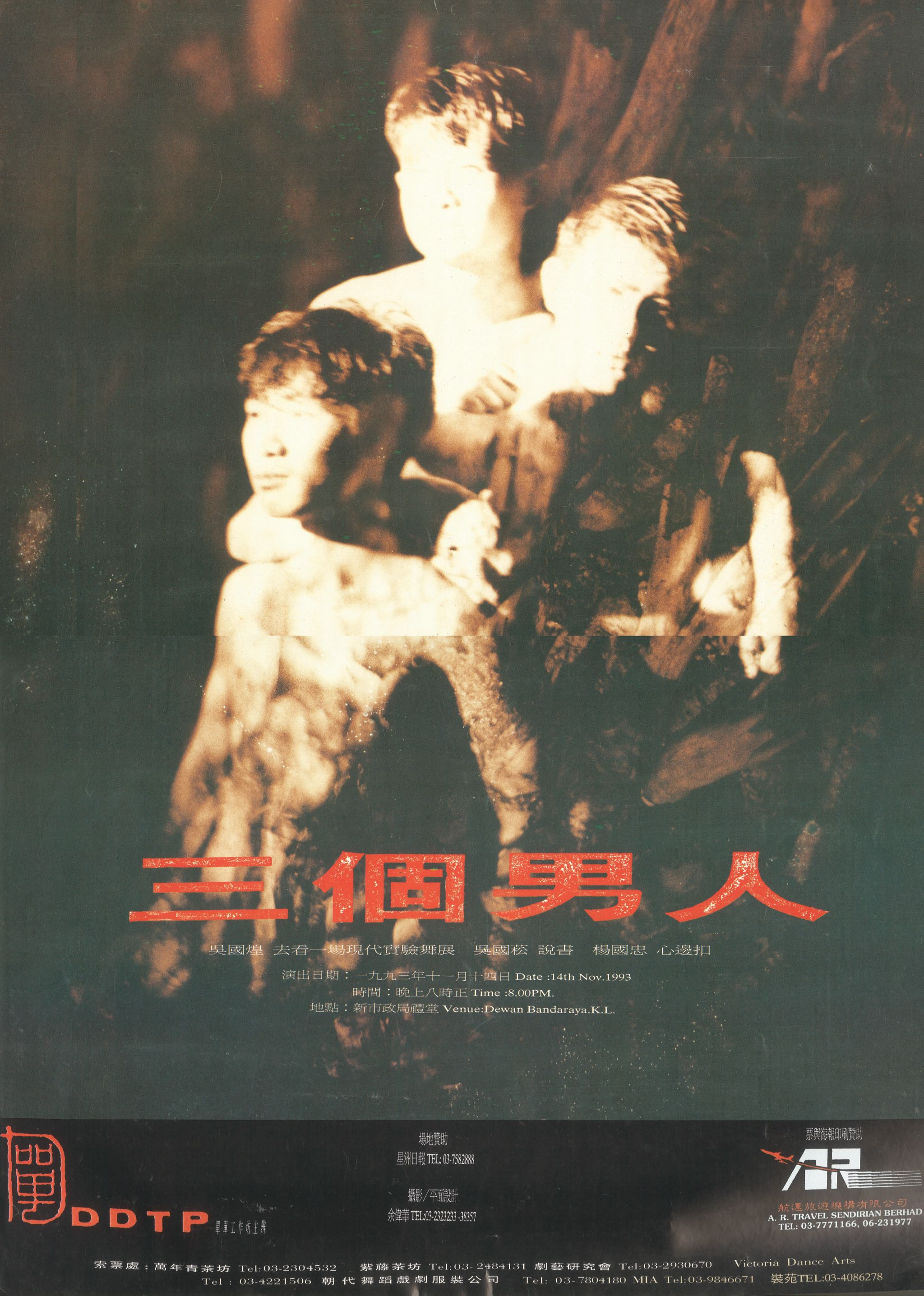 1993 Three Men Poster