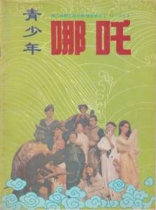 1994 Ne Za Program Cover