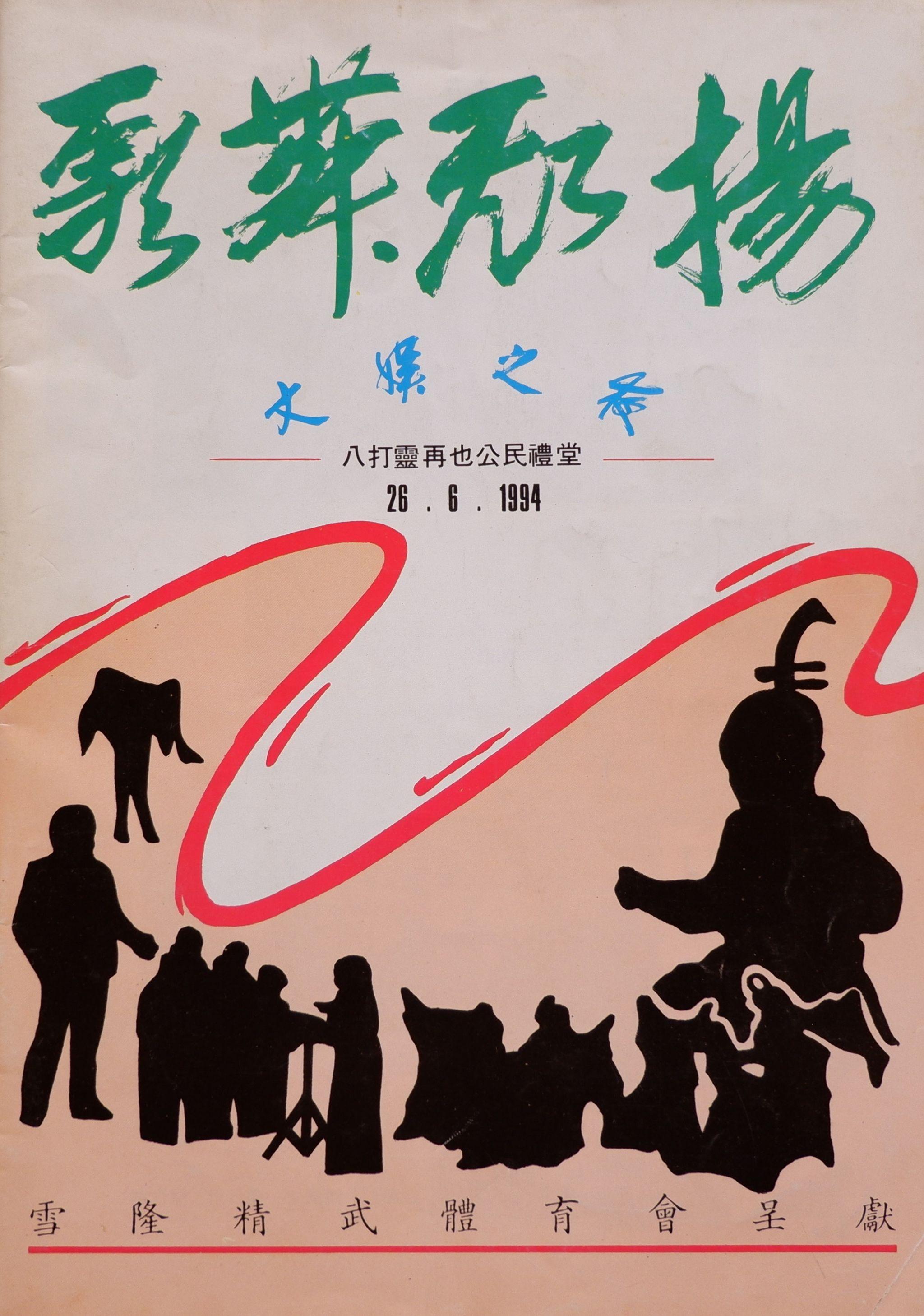 1994 Ge Wu Fei Yang Gala Night Cover