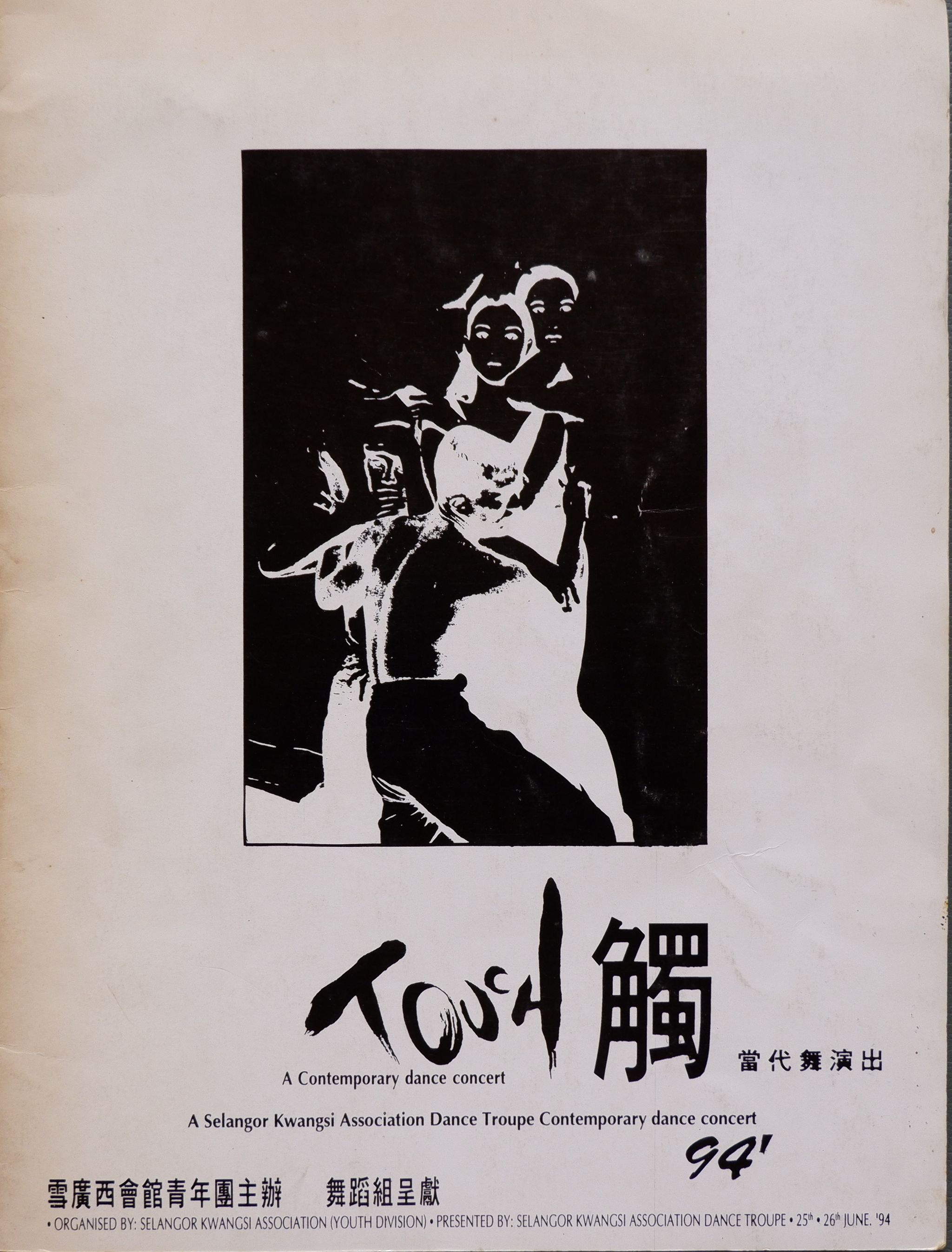1994 Touch A Contemporary Dance Concert Cover