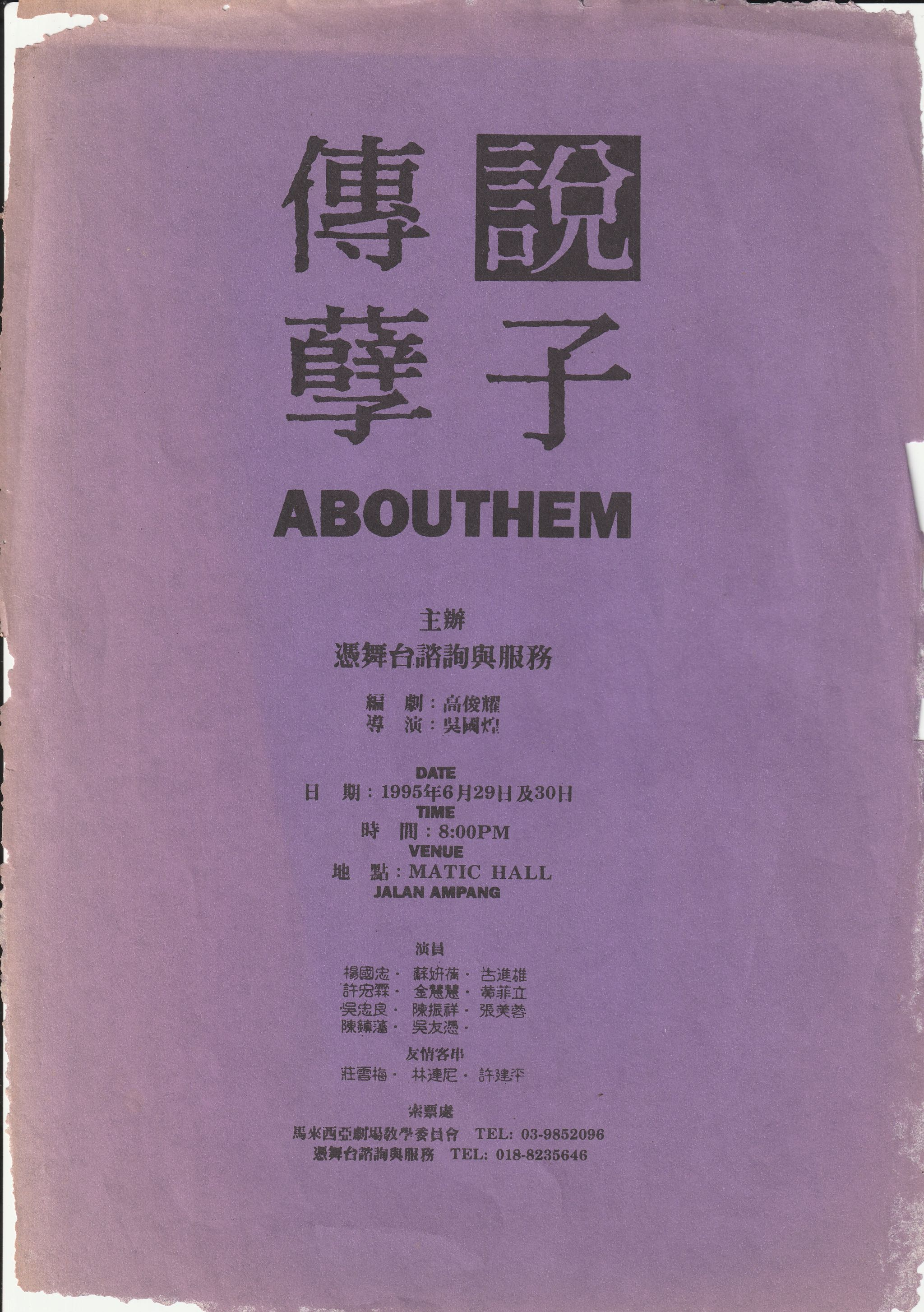 1995 Abouthem Flyer