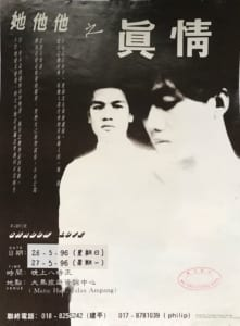 1996 Shadow Love Poster
