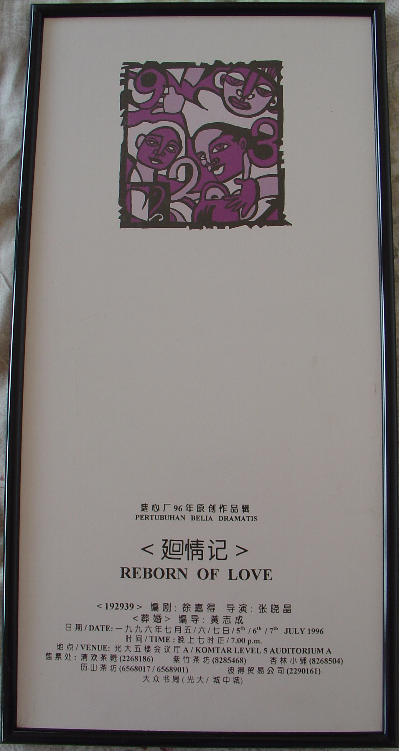 1996 Reborn Of Love Poster