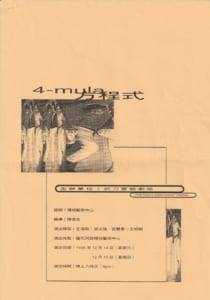 1996 4 Mula Program Cover