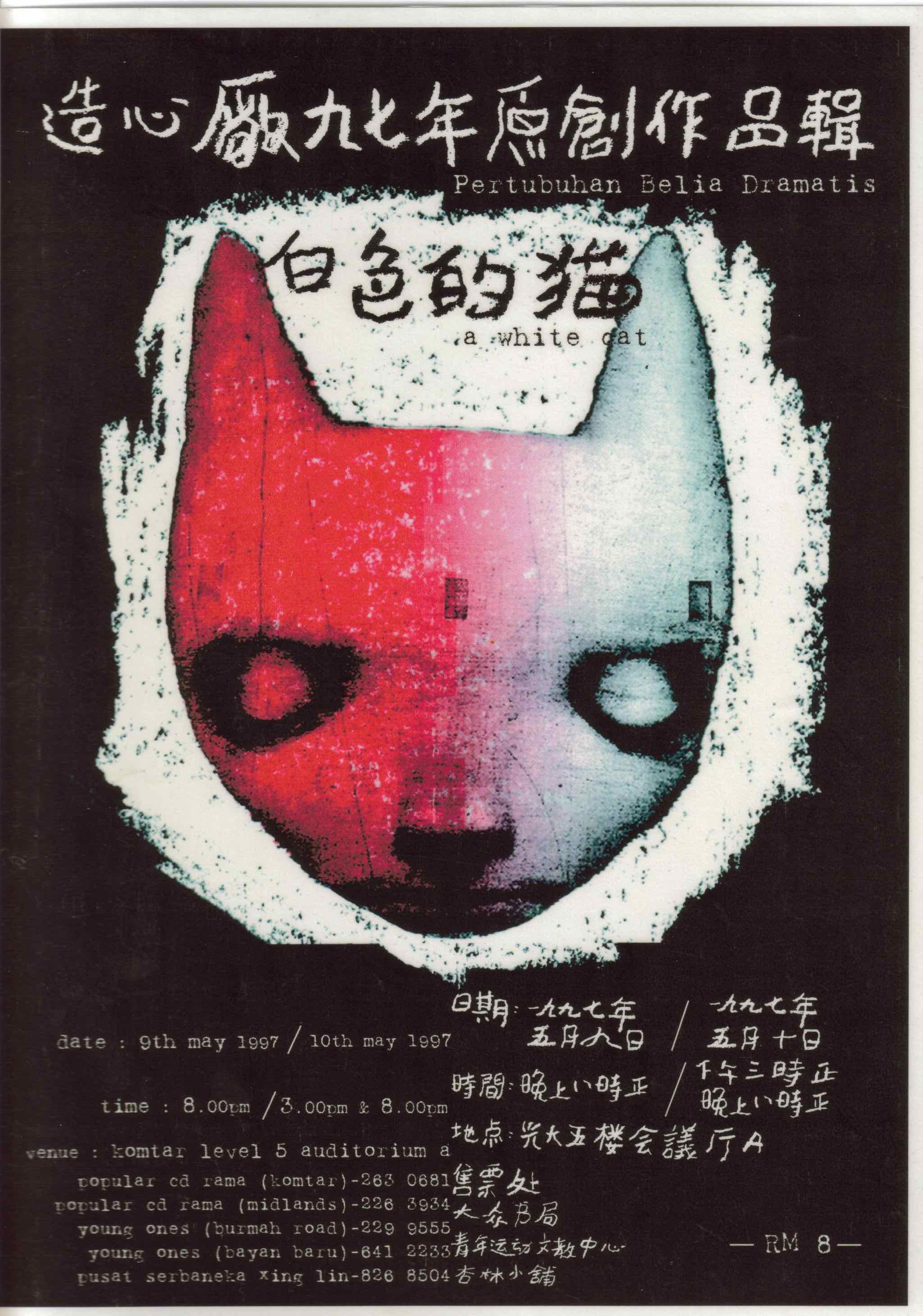 1997 A White Cat Poster