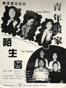1997 Young Painters And The Stranger Poster