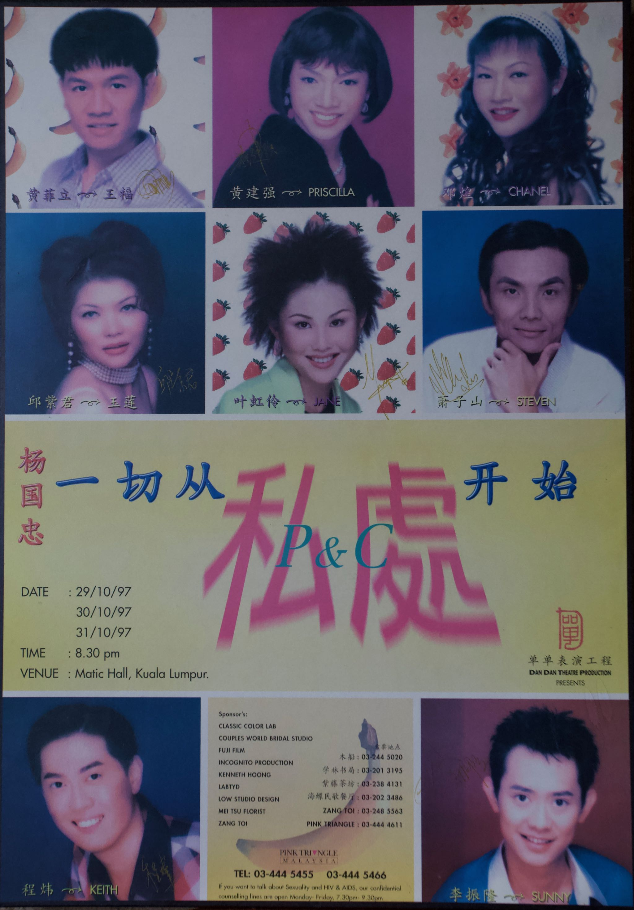 1997 P And C Poster