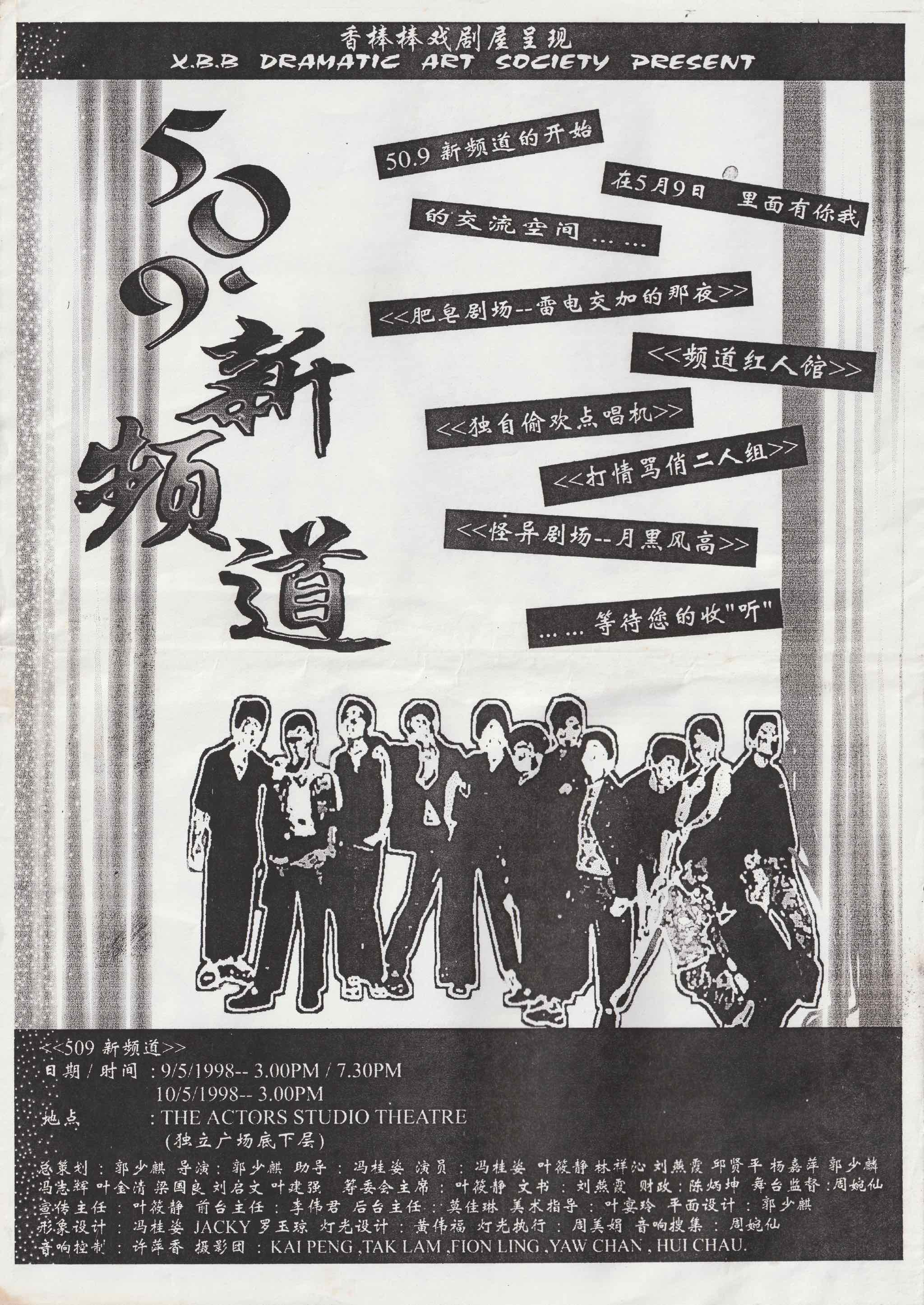 1998 New Channel 50.9 Poster