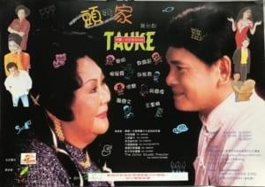 1998 Tauke Poster