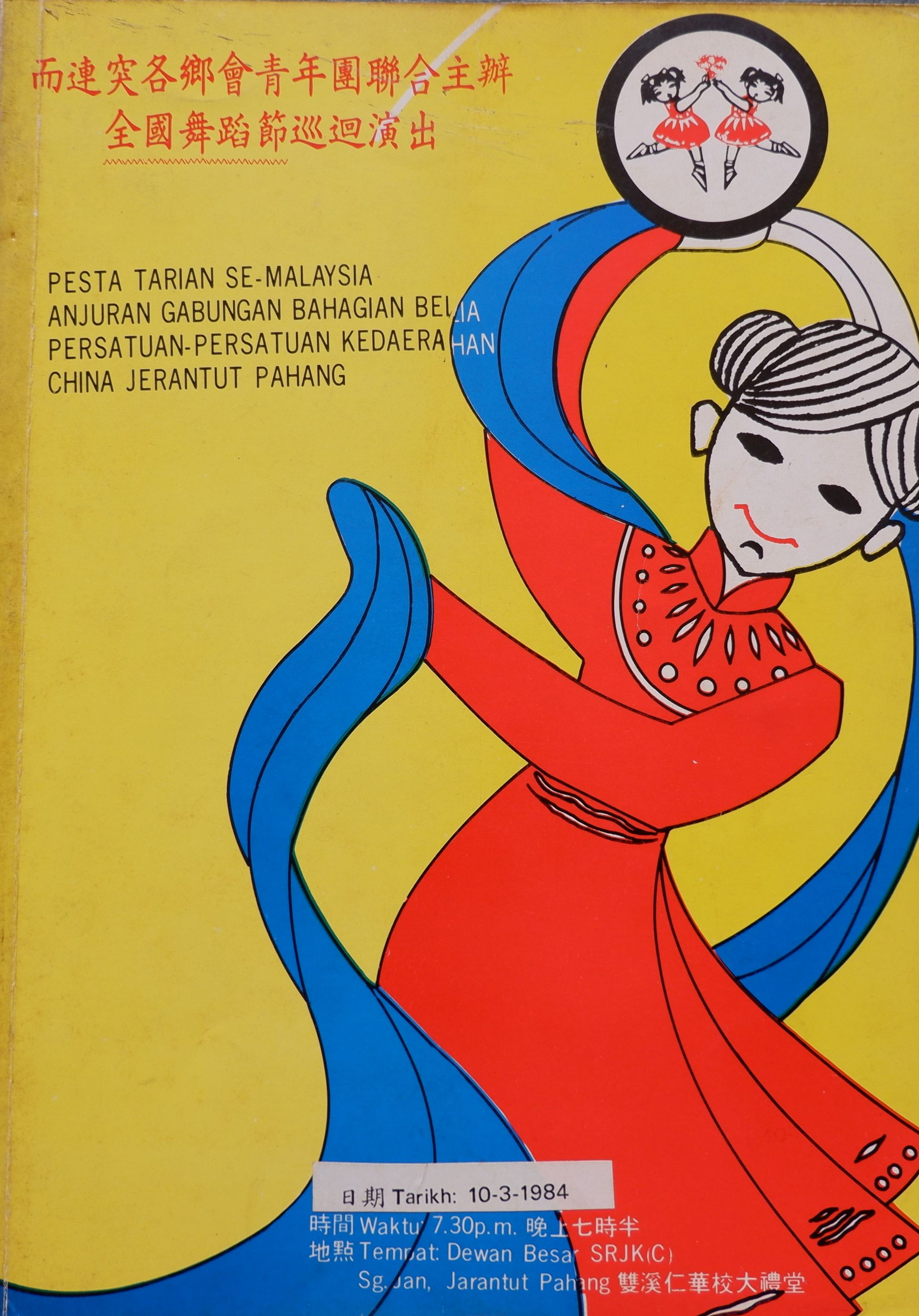 1984 Pesta Tarian Se Malaysia Jerantut Pahang Cover