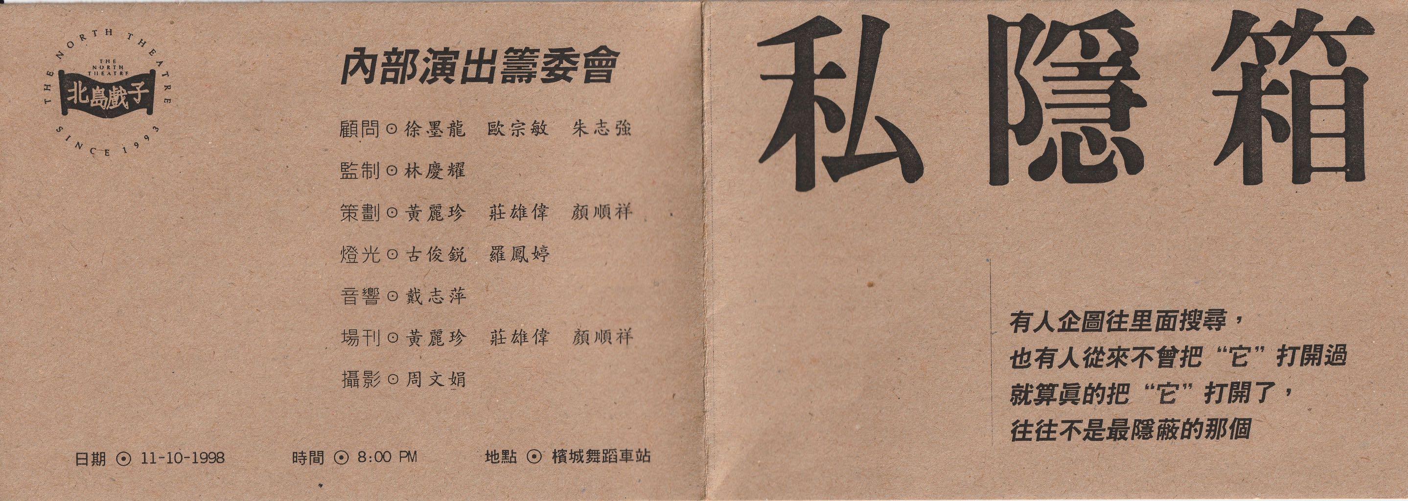 1998 Privacy Box Brochure 01