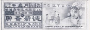 1999 Strange Tales From A Chinese Studio Flyer