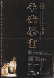 1999 Ping An Kopitiam Poster