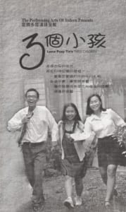 1999 Three Children Program Cover