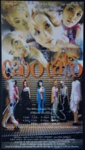 2000 Cabo Cabo Poster