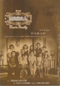 2001 Han's Family Program Cover