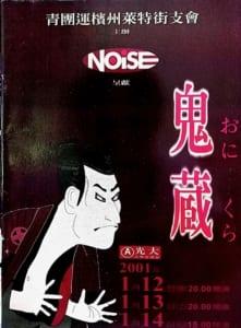 2001 Hidden Ghost Program Cover