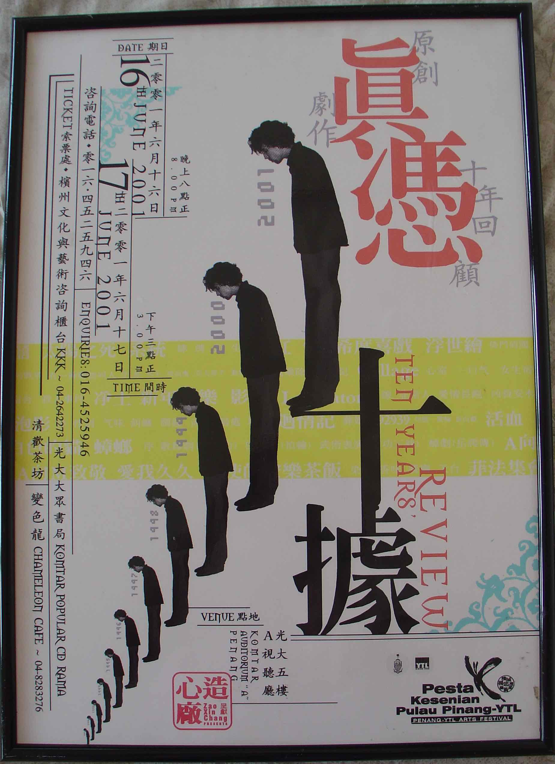 2001 Ten Years Review Poster
