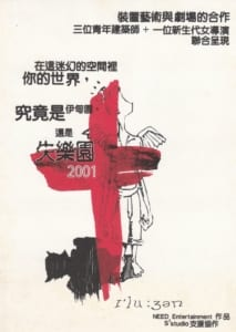 2001 Lost Paradise Flyer 01