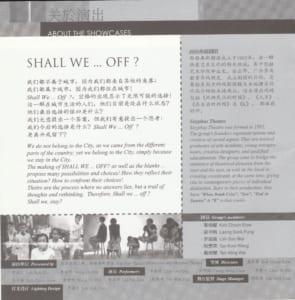 2001 Dan Dan Mini Theatre Festival Program Shall We Off Production Team