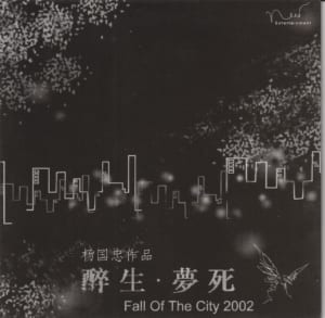 2002 Fall Of The City Program Cover