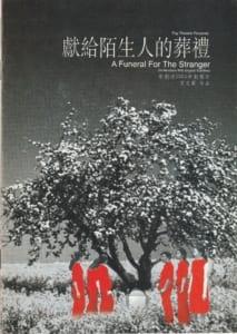 2002 A Funeral For The Stranger Program Cover