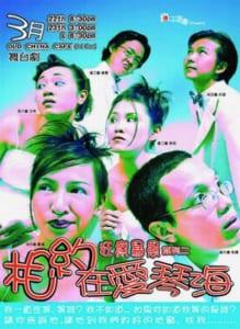 2003 Stupid Ball 2 Poster