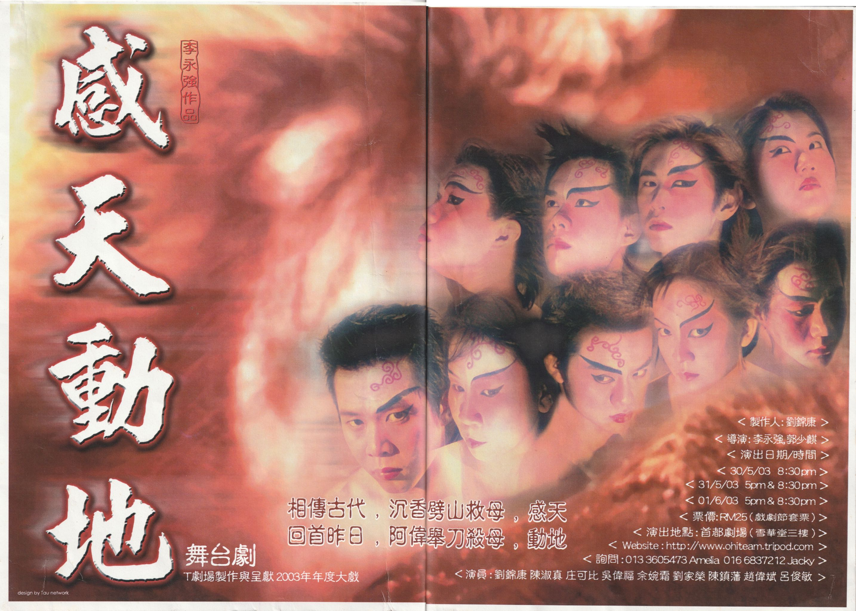 2003 Heaven And Earth Poster