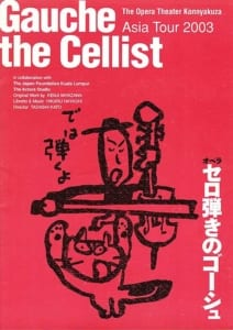 2003, Gauche The Cellist: Programme Cover
