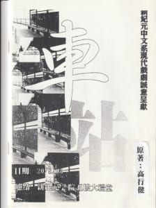 2003 Bus Stop Program Cover