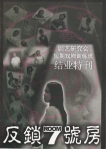 2004 ROOM 7 Program Cover