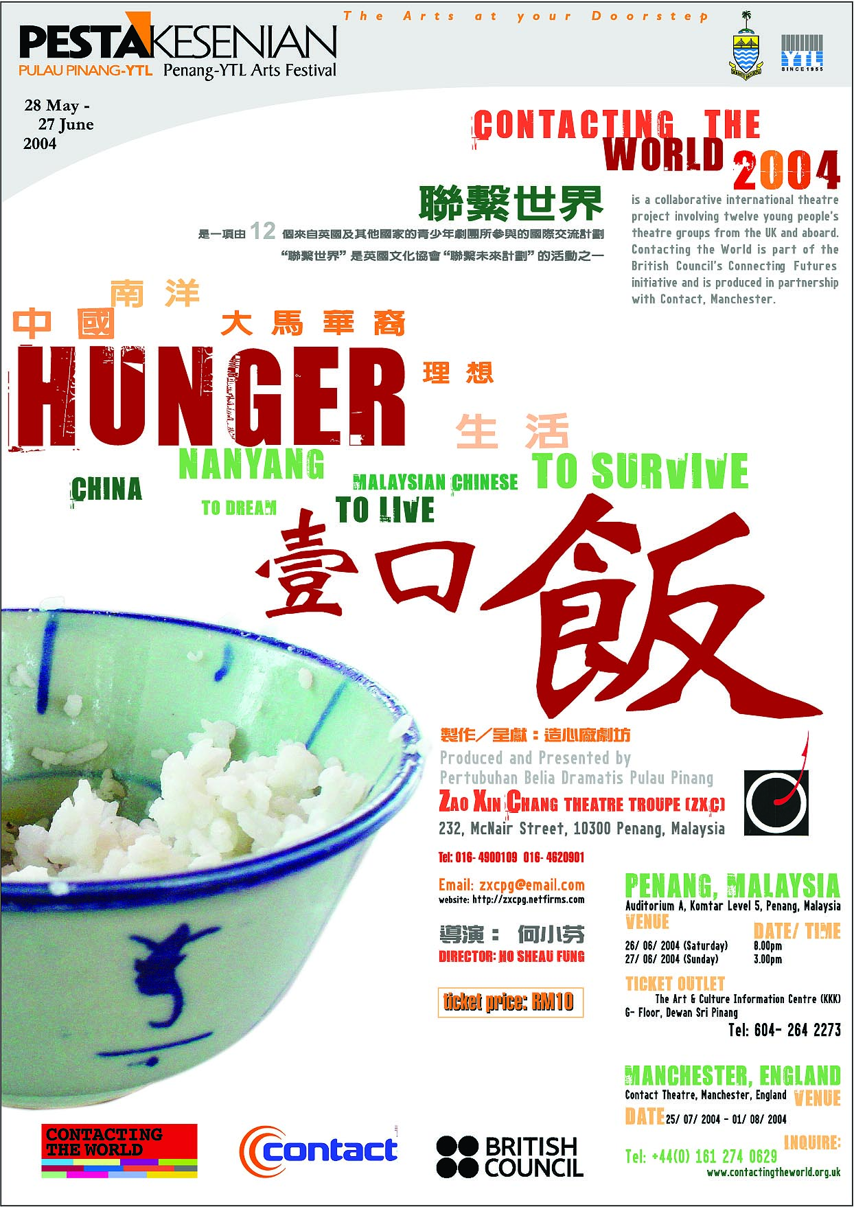 2004 Hunger Poster