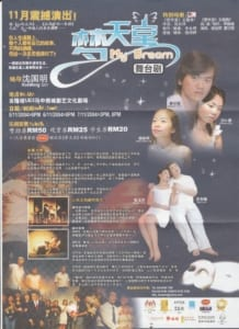 2004 My Dream Flyer 01
